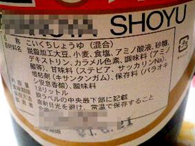 地元の醤油屋さんの醤油_a0102098_19473247.jpg
