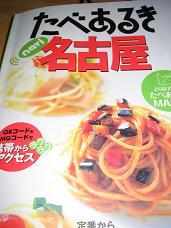 食べ歩き_d0092605_16134714.jpg