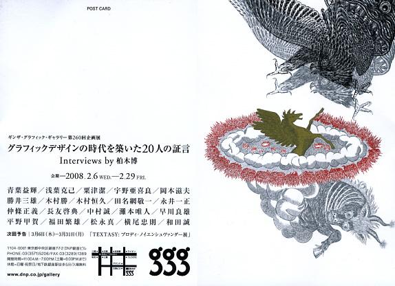 イラストレーション青山塾_c0075725_14112960.jpg