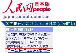 第三回中国語作文コンクール受賞者決定ニュース 人民網日本版アクセス4位に_d0027795_1728891.jpg