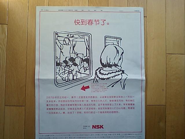 日本精工株式会社 朝日新聞に中国語の春節祝い広告掲載_d0027795_8563236.jpg
