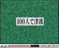 100人隊