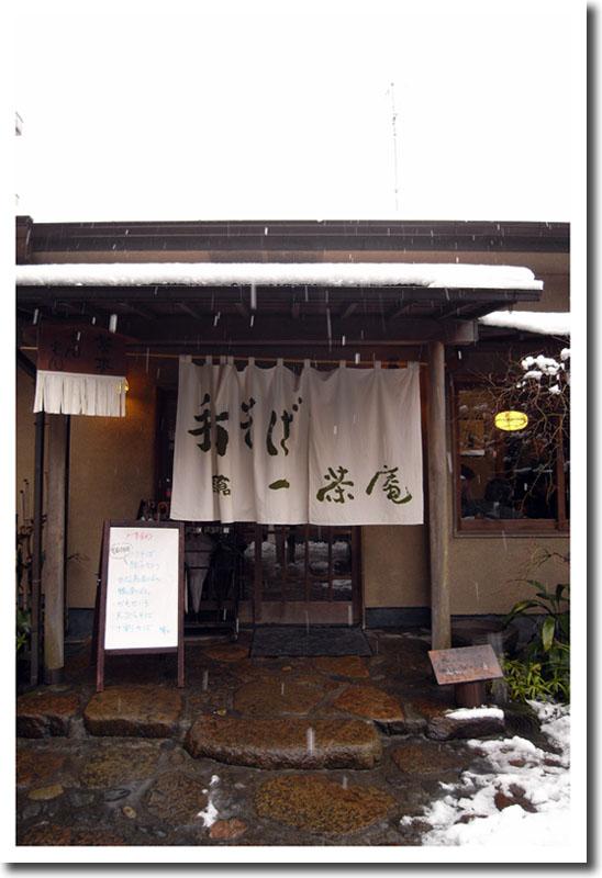 鎌倉一茶庵店舗