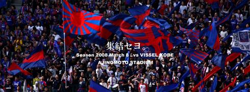 FC東京 ゴール裏