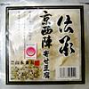 京ブランド認定の豆腐_d0122004_651045.jpg