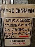 保健指導者研修会 in 京都_d0046025_10472725.jpg