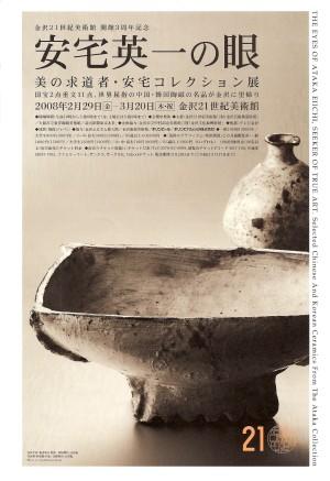安宅英一の眼」が金沢21世紀美術...