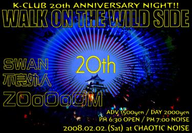 「20周年でドーーン!!」 2008年2月の月間スケジュール!!_f0004730_15421926.jpg