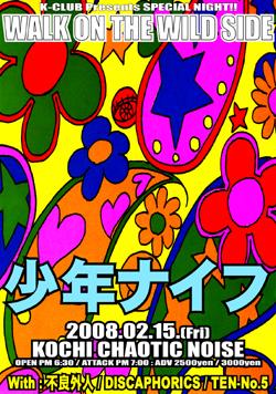 「20周年でドーーン!!」 2008年2月の月間スケジュール!!_f0004730_15455887.jpg