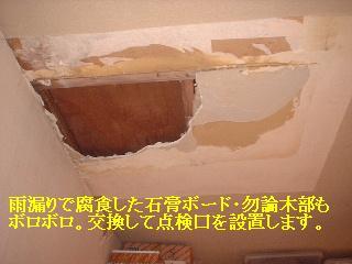屋根コーキング・天井石膏ボード・床下収納庫_f0031037_17555953.jpg