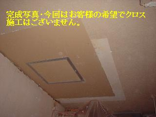 屋根コーキング・天井石膏ボード・床下収納庫_f0031037_17561072.jpg