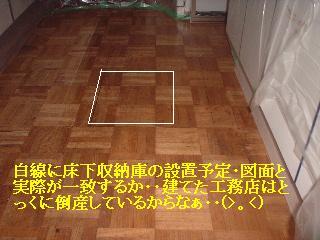屋根コーキング・天井石膏ボード・床下収納庫_f0031037_1756363.jpg