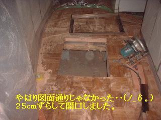 屋根コーキング・天井石膏ボード・床下収納庫_f0031037_17564677.jpg