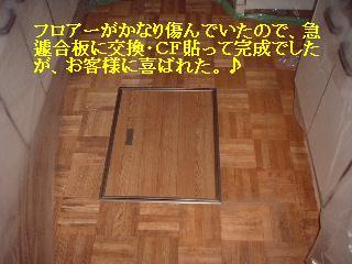 屋根コーキング・天井石膏ボード・床下収納庫_f0031037_17571024.jpg