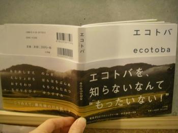 『エコトバ』探し☆_e0105047_17552842.jpg