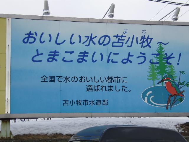 おいしい水の街、苫小牧_d0153062_22103116.jpg