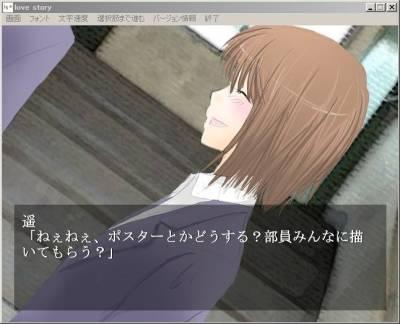 フリーサウンドノベルレビュー 『love story』_b0110969_8501435.jpg