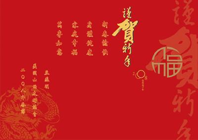 Happy Chinese New Year!_d0007589_1762552.jpg