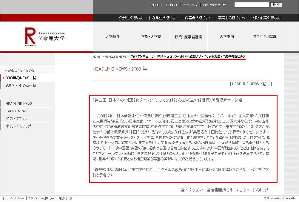 久保裕之さん 立命館大学ホームページ ヘッドニュースに登場_d0027795_16582568.jpg