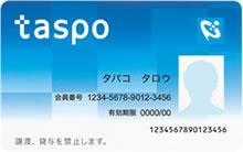 taspo(タスポ)を申し込んでみました_a0057402_1561643.jpg