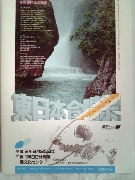 第1回 東日本合唱祭_c0125004_153776.jpg