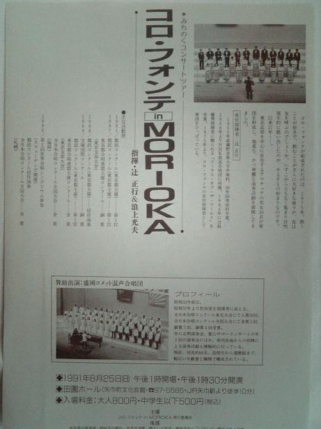 コロ・フォンテinMORIOKA_c0125004_1565957.jpg