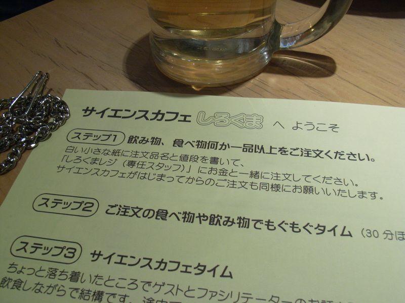 サイエンスカフェしろくま始動_c0025115_22463381.jpg