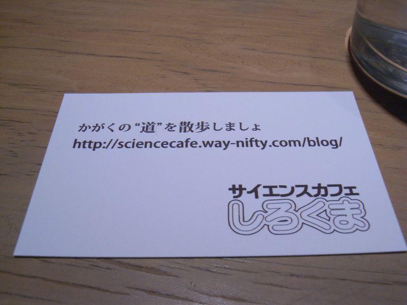サイエンスカフェしろくま始動_c0025115_22594449.jpg