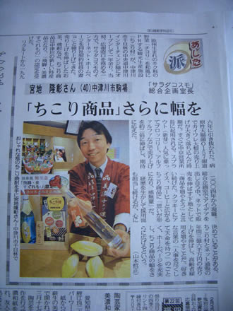 中日新聞で発芽野菜のサラダコスモの宮地店長が掲載_d0063218_16253959.jpg