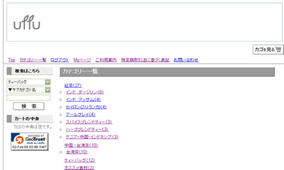 ウーフのホームページ_e0063335_1455552.jpg