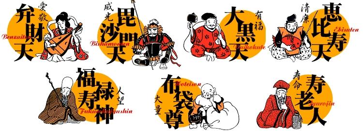 「七福神」  みどり寿司にて_c0118352_993626.jpg