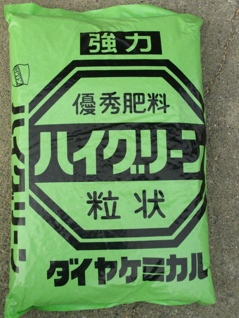 微量要素肥料「ハイグリーン」_f0018078_1712349.jpg