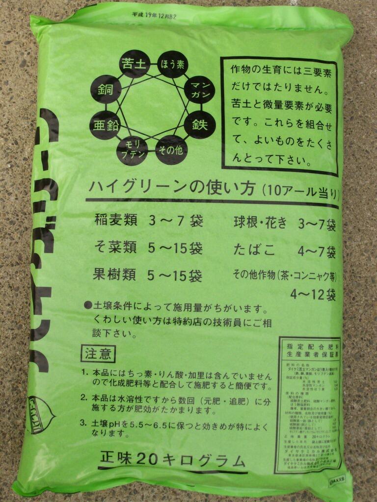 微量要素肥料「ハイグリーン」_f0018078_17131336.jpg
