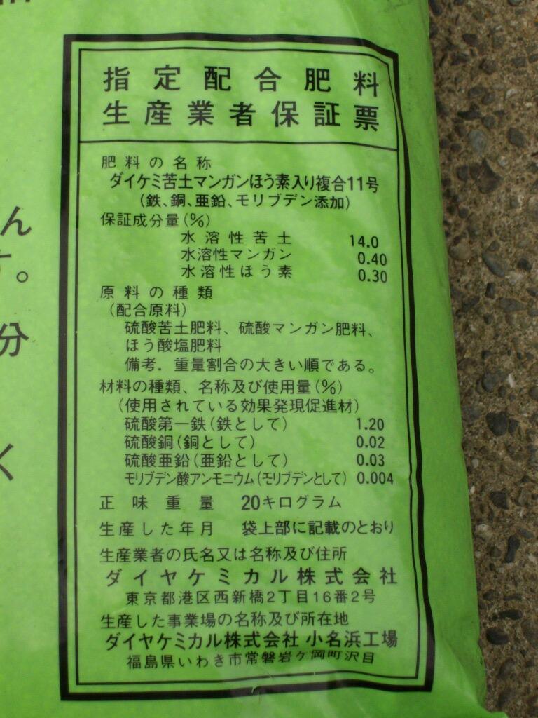 微量要素肥料「ハイグリーン」_f0018078_172112.jpg