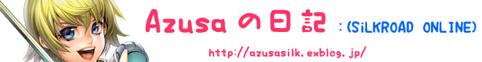シルクロードオンライン Azusaの日記 (SilLKROAD ONLINE)