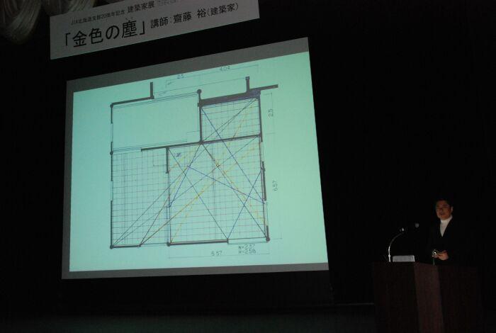 速報 建築家展-04_b0117713_659115.jpg