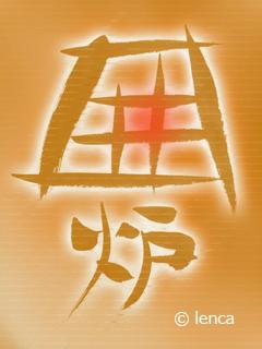 芸能人も通う いろり焼き門次郎_c0053520_1915664.jpg