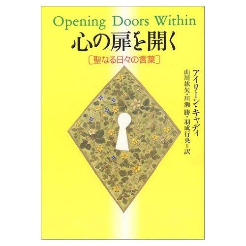 心の扉を開く_c0156749_1013065.jpg