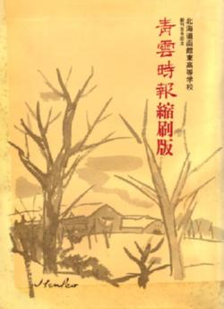 函館東高あの時あの頃全面的改訂・増設_f0147468_23103812.jpg