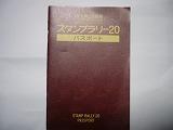 九州観光列車「くまがわ」「いさぶろう」「隼人の風」   2007/1/26_d0144184_0441521.jpg