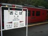 九州観光列車「くまがわ」「いさぶろう」「隼人の風」   2007/1/26_d0144184_0494711.jpg