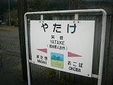 九州観光列車「くまがわ」「いさぶろう」「隼人の風」   2007/1/26_d0144184_0503247.jpg
