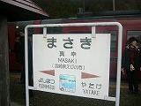 九州観光列車「くまがわ」「いさぶろう」「隼人の風」   2007/1/26_d0144184_051378.jpg