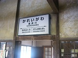 九州観光列車「くまがわ」「いさぶろう」「隼人の風」   2007/1/26_d0144184_0532883.jpg