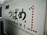 九州新幹線 つばめ_d0144184_05715100.jpg