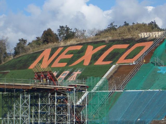 やっぱり目立つ 第二東名法面のNEXCO巨大看板_f0141310_2346179.jpg