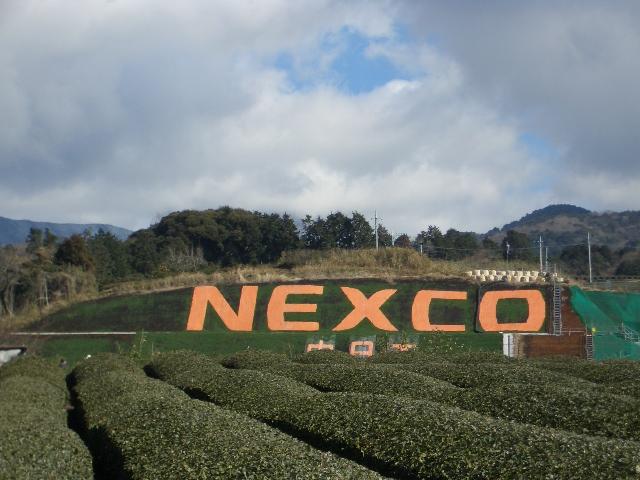 やっぱり目立つ 第二東名法面のNEXCO巨大看板_f0141310_2346516.jpg