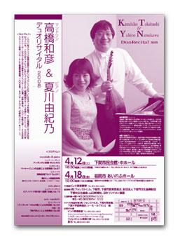 高橋和彦&夏川由紀乃デュオリサイタル2008_e0103327_13175730.jpg