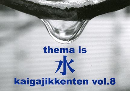絵画実験展8 テーマは『水』_a0017350_12545949.jpg