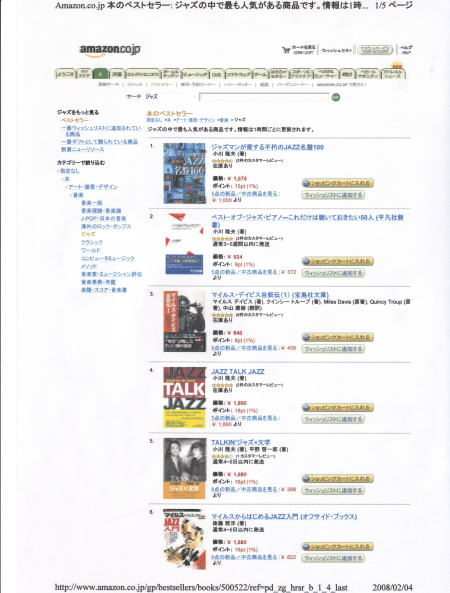 2008-02-05 嬉しいことになっていました_e0021965_23364593.jpg